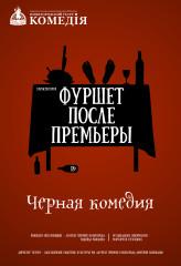 Театр комедии нижний новгород официальный сайт афиша на февраль 2017 театры в челябинске 2015 афиша на декабрь
