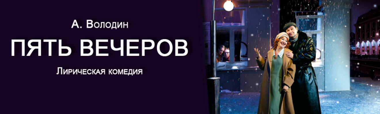 Театр комедии афиша на февраль 2017 концерты в москве афиша на месяц